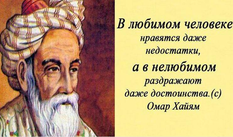 15 лучших цитат Омара Хайяма – мудрость через века...