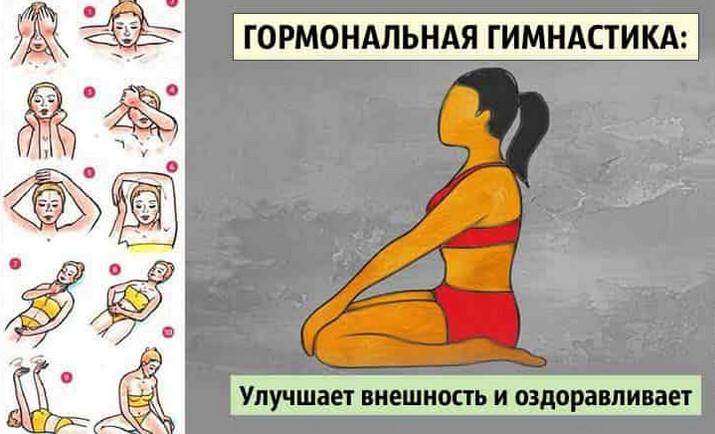 Гормональная гимнастика: улучшает внешность и оздоравливает...