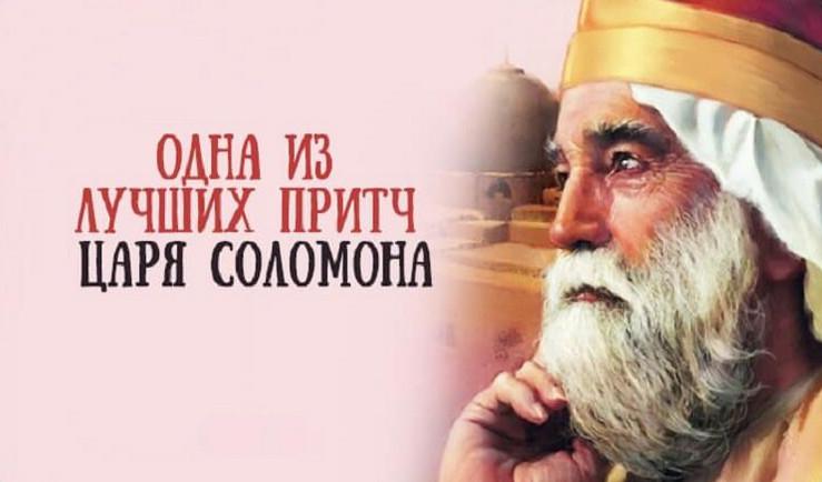 Это, пожалуй, одна из лучших притч царя Соломона, где собрана вся мудрость мира...