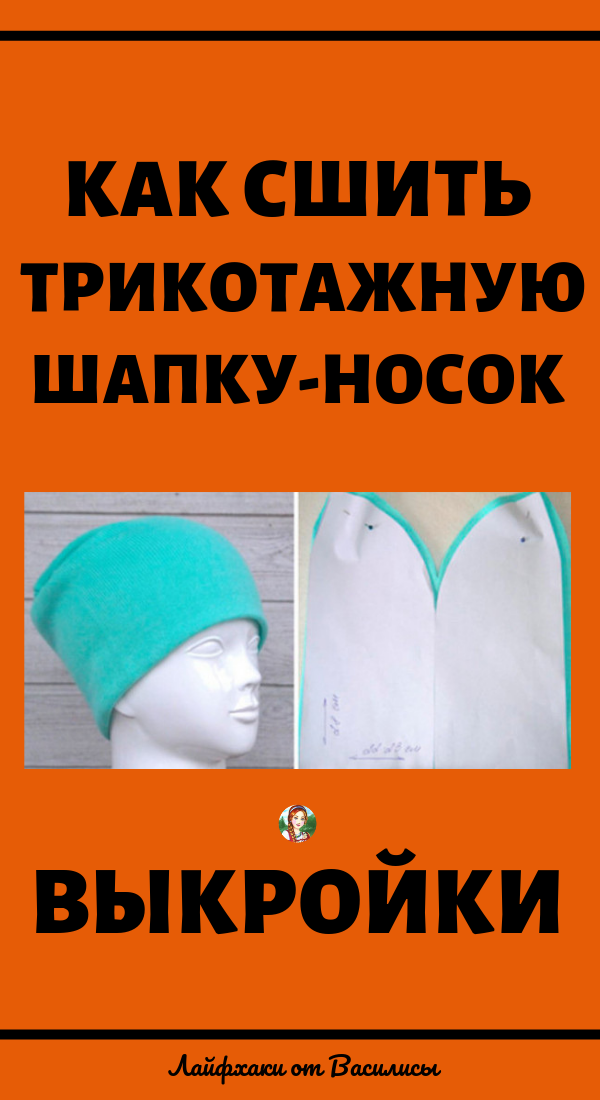 Как сшить трикотажную шапку носок: идеи и мастер класс своими руками