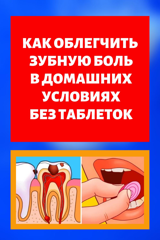 Про последствия не слышали, все натуральное.Зубная боль может стать настоящим наказанием, особенно если она застала вас на работе или же в выходной. Если нет возможности немедленно обратиться в больницу, снять зубную боль можно и дома.Для этого вы можете использовать эфирные масла, обычную пищевую соду, алкоголь и т.д. Вот 12 натуральных средств, которые помогут справиться с зубной болью, воспалением десен и другими поражениями ротовой полости