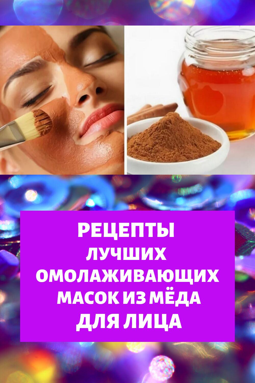 Рецепты лучших омолаживающих масок из мёда для лица в домашних условиях
