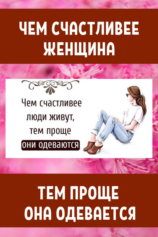 Чем счастливее женщина, тем проще она одевается...