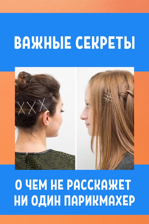 Важные секреты, о которых не расскажет ни один парикмахер...