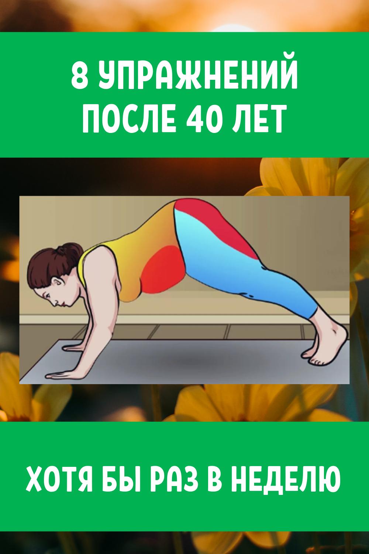 После 40 эти 8 упражнений надо делать хотя бы раз в неделю...