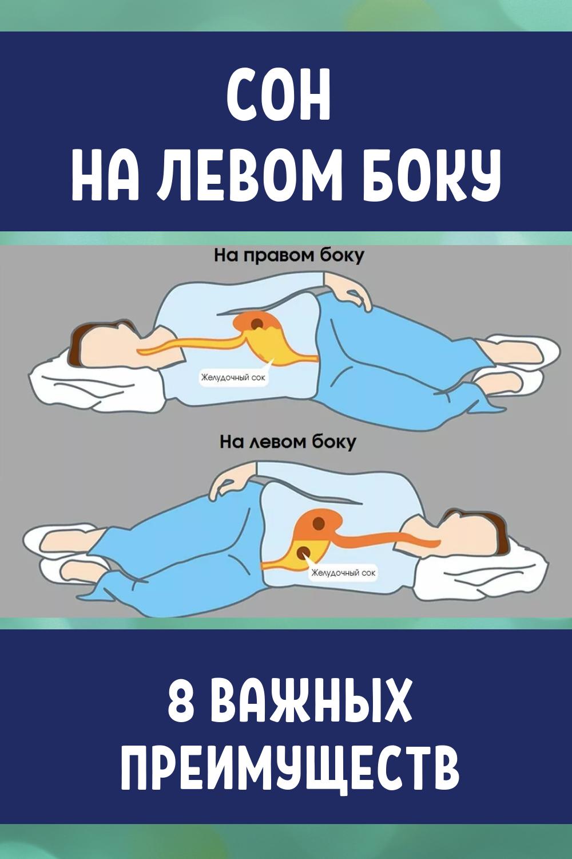 Сон на левом боку: 8 важных преимуществ для здоровья