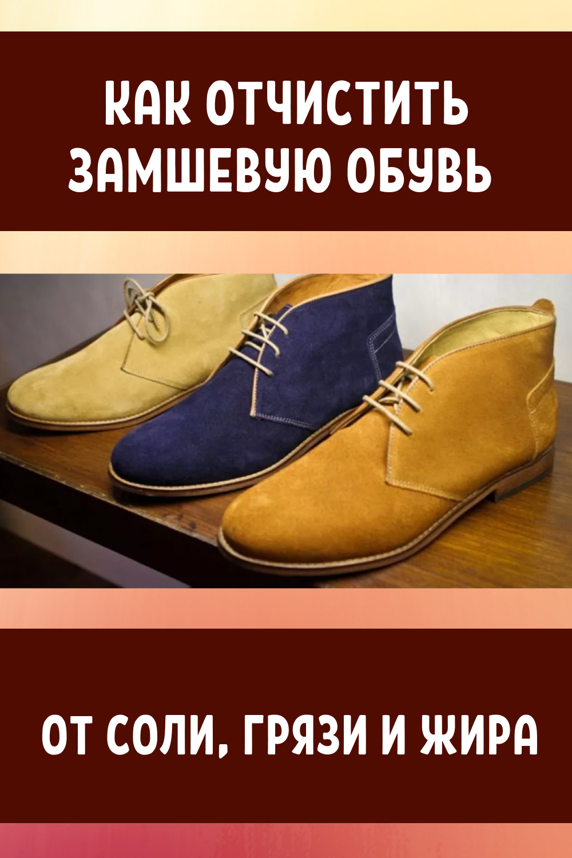 Как отчистить замшевую обувь от соли, грязи и жира...