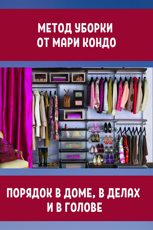 Метод уборки от Мари Кондо изменил мою жизнь! Порядок в доме, в делах и в голове.