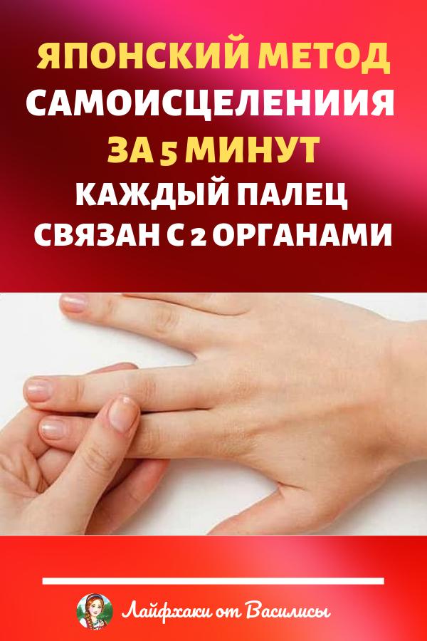 Каждый палец связан с 2 органами: Японский метод самоисцеления за 5 минут