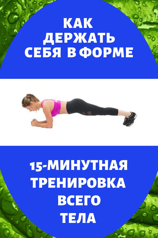 15-минутная тренировка для всего тела, чтобы держать себя минимально в форме. Никаких оправданий 15-минутная тренировка для всего тела, чтобы держать себя минимально в форме. Для всех групп мышц. Вы мечтаете о том о спортивном теле, но ваш ежедневный график настолько плотный, что у вас даже нет времени на отдых, уже не говоря о посещении тренажерного зала. Однако 15 минут свободного времени утром или вечером выделить вполне реально