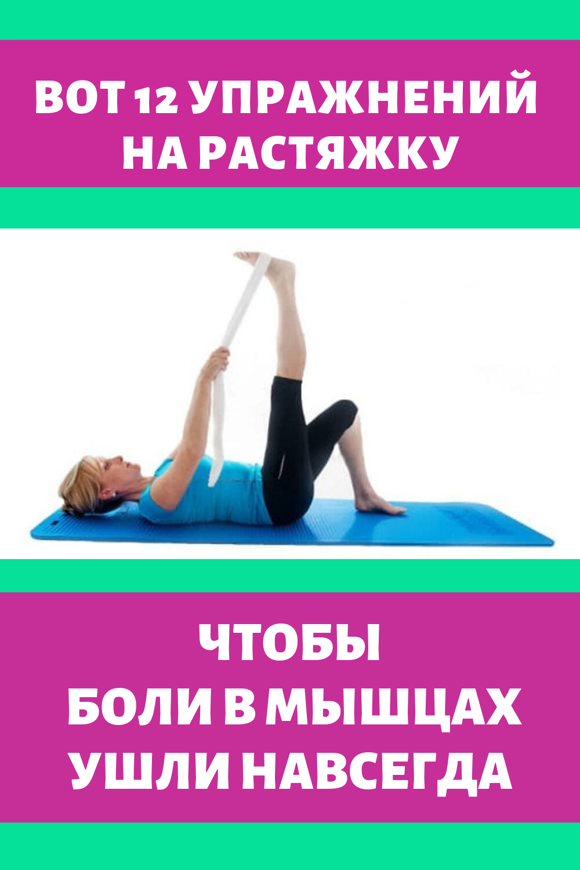 Вот 12 упражнений на растяжку, чтобы боли в мышцах ушли навсегда. И делать — одно удовольствие. Учитывая наш современный темп и сидячий образ жизни, мышечная боль (например, боль в пояснице и шее) стала слишком распространенной. Независимо от причины, боль в мышцах может сделать любое движение трудным и болезненным.