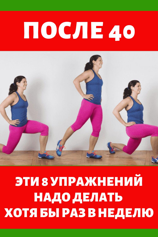 И большинства ″возрастных″ проблем можно будет избежать. Регулярная физическая нагрузка — главная составляющая женского здоровья. Особенно важную она играет в жизни женщин, которым за 40. Предлагаем вам упражнения, которые улучшат кровообращение, будут тренировать вашу силу и выносливость.