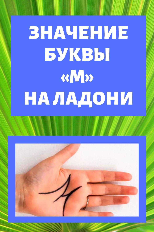 Значение буквы «М» на ладони