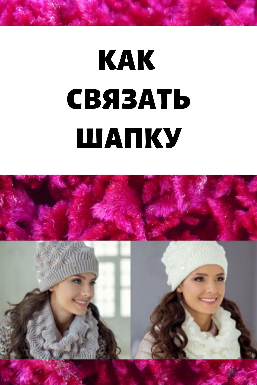 Как связать шапку