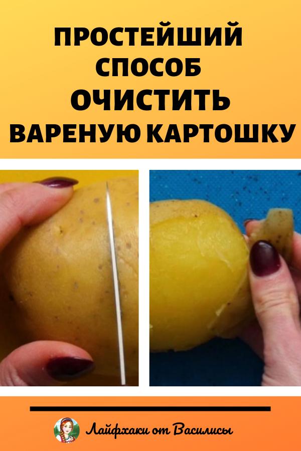 Простейший способ очистить вареную картошку