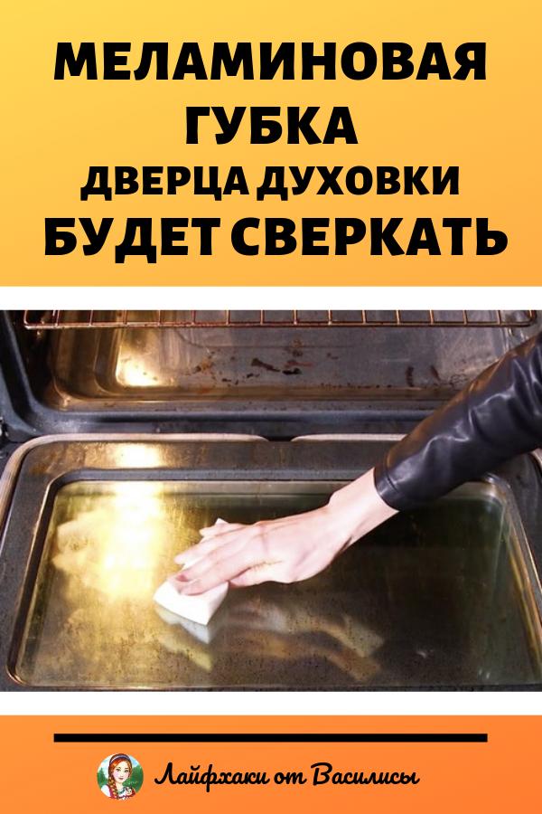 Меламиновая губка, лайфхаки для кухни