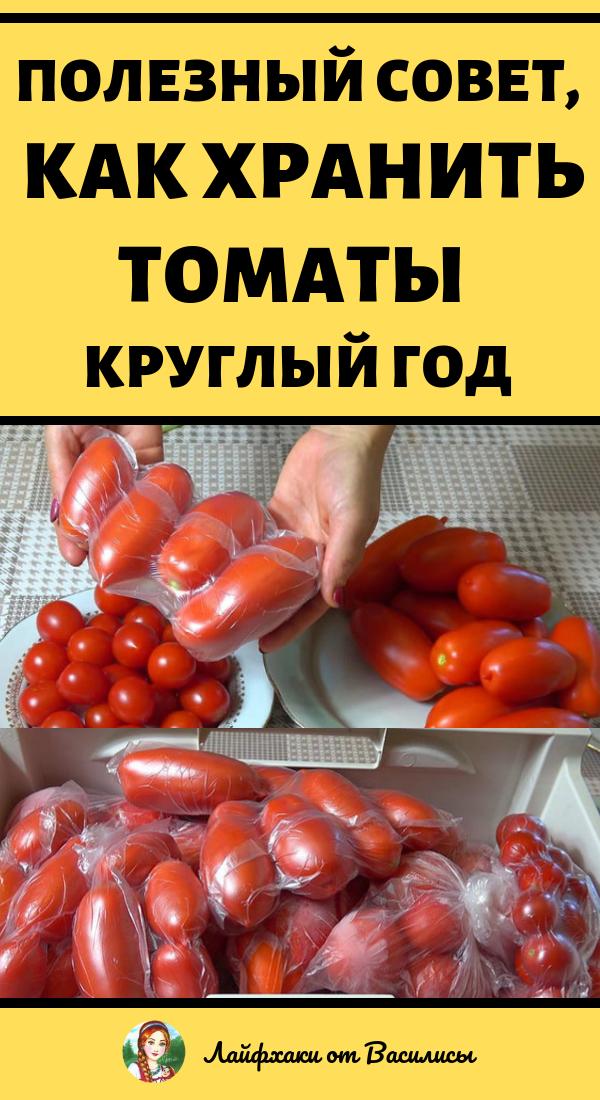 Как замораживать томаты своими руками