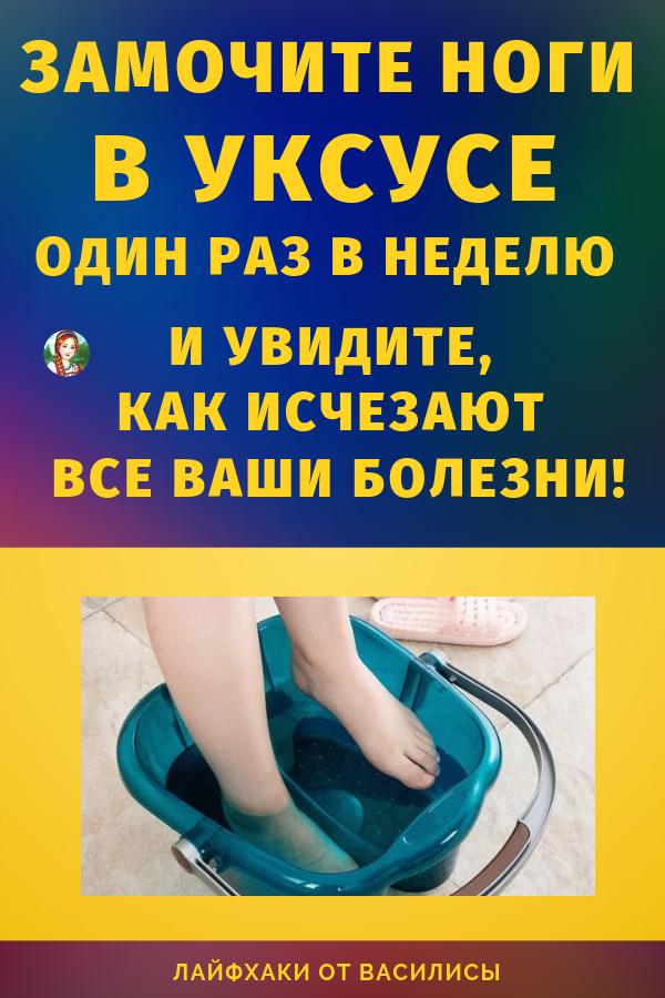 Замочите ноги в уксусе один раз в неделю — и увидите, как исчезают все ваши болезни! Яблочный уксус содержит биологически активные соединения, которые уничтожают бактерии и микробы. Поэтому он является одним из наиболее эффективных природных средств для решения многочисленных проблем со здоровьем. Здоровье и красота своими руками.