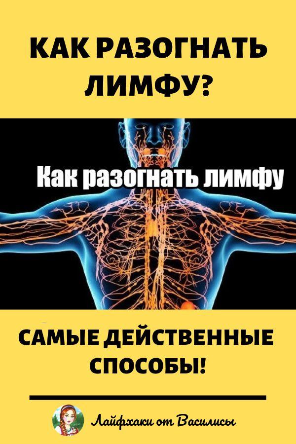 Как разогнать лимфу? Самые действенные способы!
