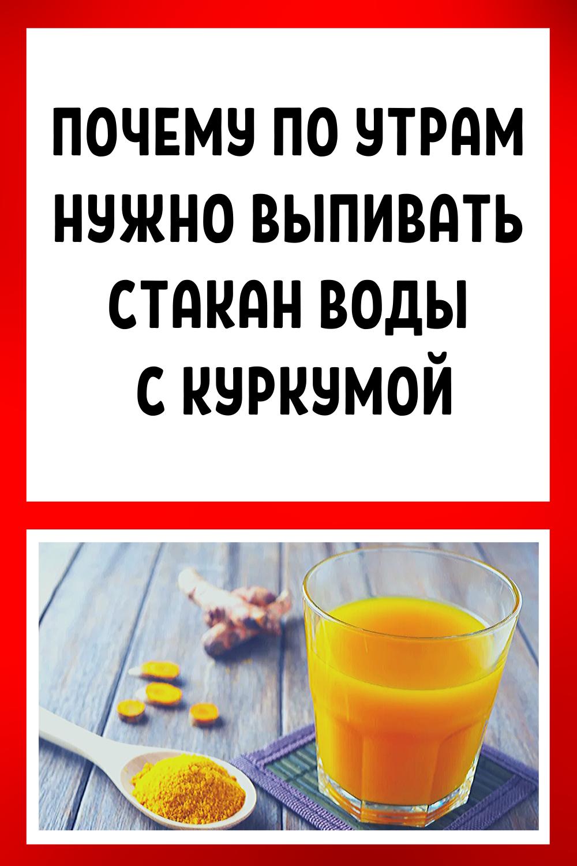 Почему по утрам стоит выпивать стакан воды с куркумой...