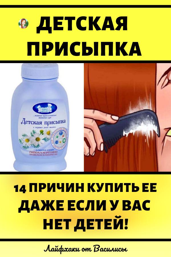 Детская присыпка: 14 причин купить ее даже если у вас нет детей или полезные советы своими руками