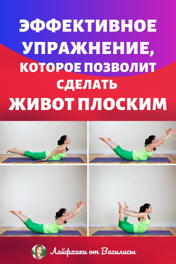 Простое, но эффективное упражнение, которое позволит сделать живот плоским. Красота и здоровье в домашних условиях