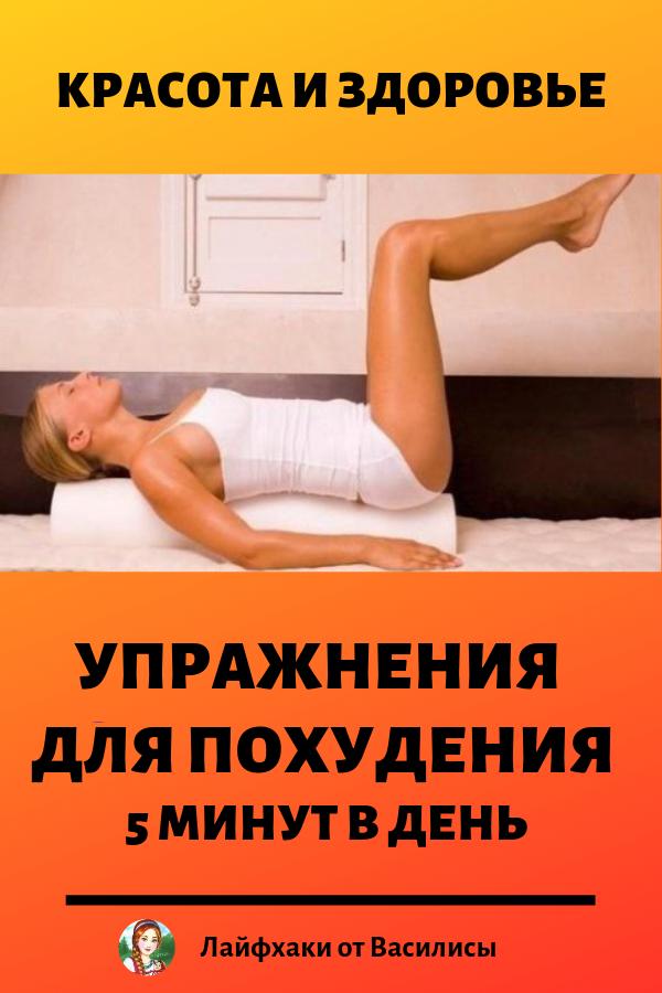 Несколько упражнений для похудения, которые занимают 5 минут. Красота и похудение в домашних условиях