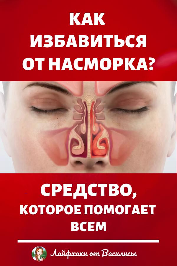 Чтобы избавиться от насморка на несколько лет, есть 1 копеечное лекарство. Здоровье и народные средства своими руками