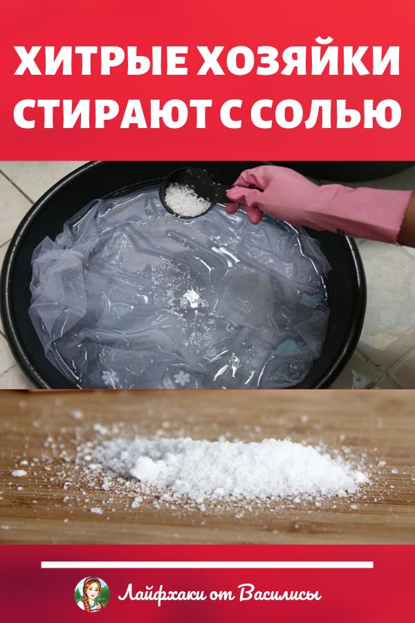 Копеечное, но незаменимое средство! Хитрые хозяйки стирают с солью. Уютный дом: полезные советы