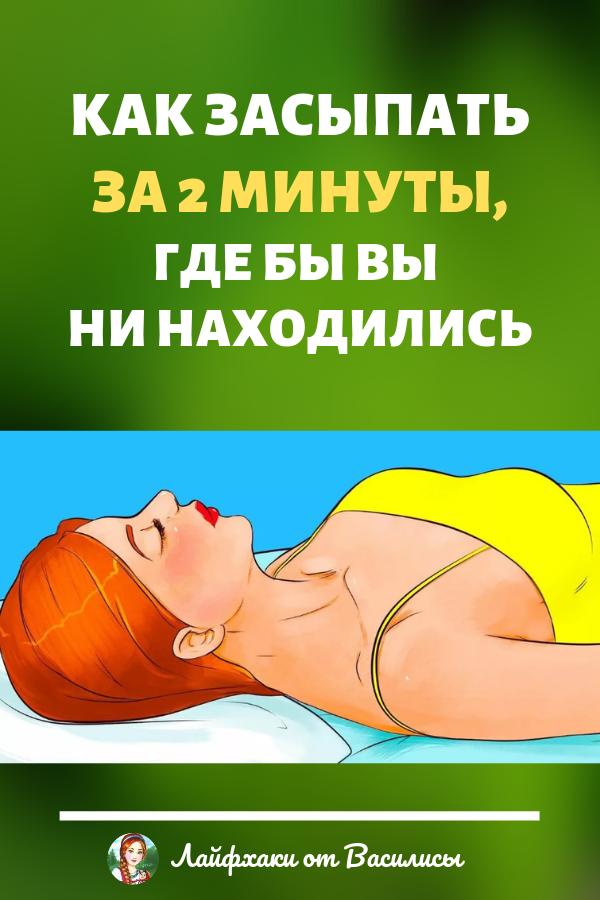 Как засыпать за 2 минуты, где бы вы ни находились. Здоровье и красота: полезные советы