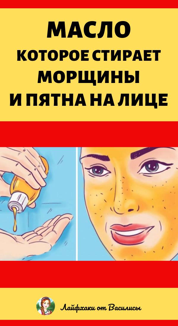 Масло, которое стирает морщины и пятна на лице. Красота и здоровье в домашних условиях