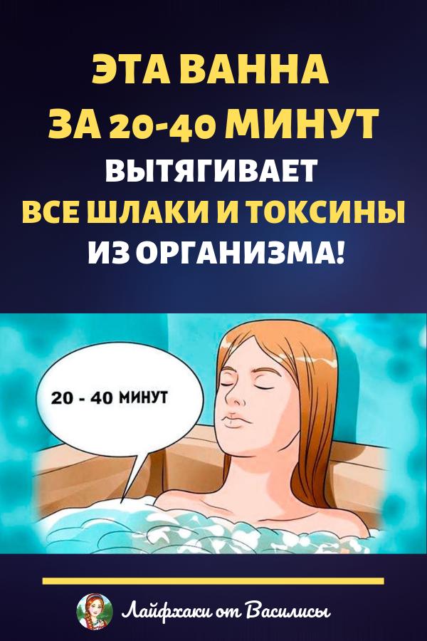 Эта ванна за 20 минут вытягивает все шлаки и токсины из организма! Красота и здоровье в домашних условиях