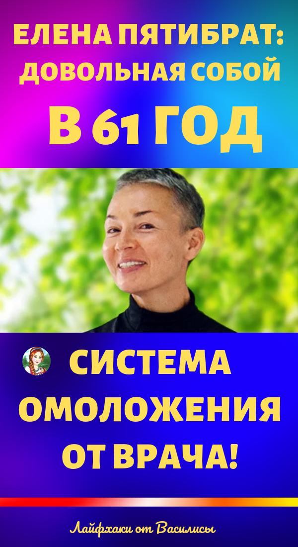 Елена Пятибрат: довольная собой в 61 год! Система омоложения в домашних условиях от врача!