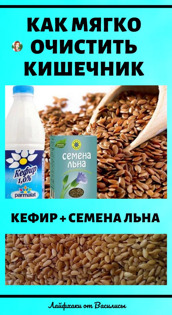 Как мягко очистить кишечник используя кефир и семена льна в домашних условиях