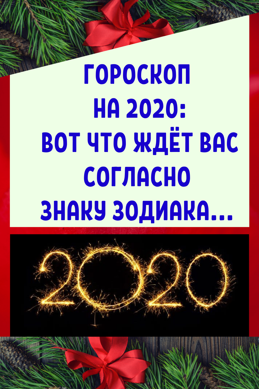 Гороскоп на 2020: вот что ждёт Вас согласно знаку Зодиака...