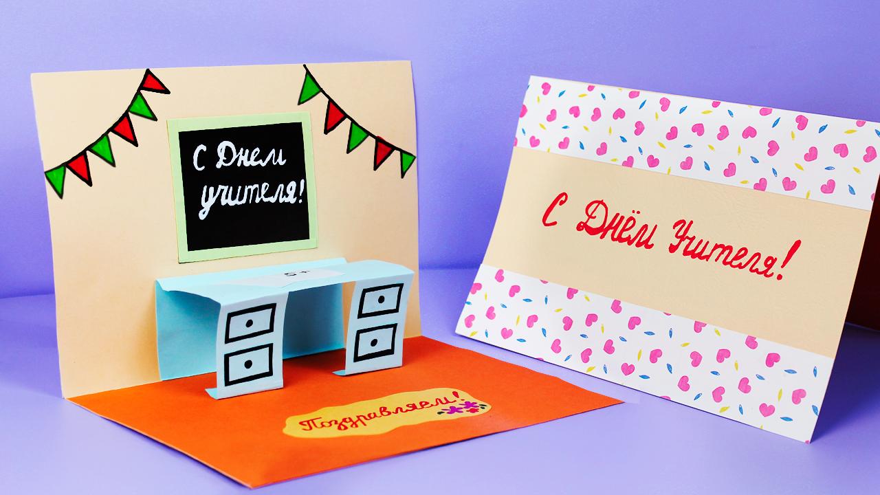Потрясающая 3Д Открытка на День Учителя своими руками / Как сделать Подарок Учителю из бумаги