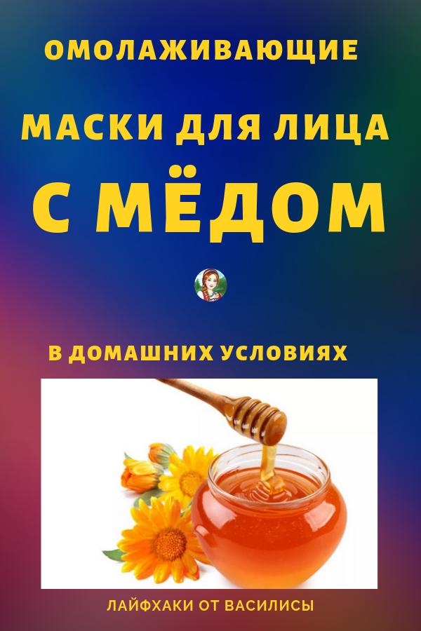 Омолаживающие маски для лица с мёдом в домашних условиях. Красота и здоровье в наших руках!
