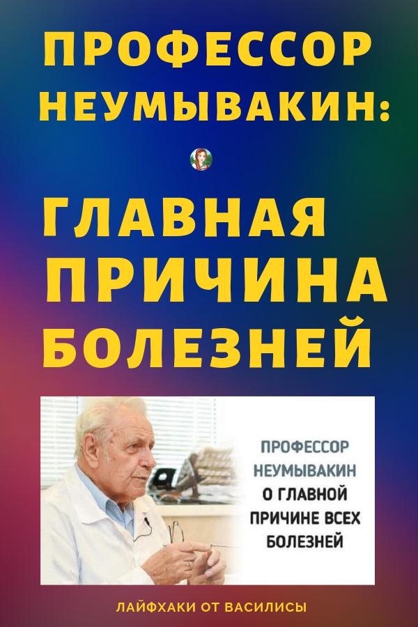 Применяя систему Ивана Неумывакина, мы можем стать здоровыми, как космонавты, несмотря на загрязнение окружающей среды и другие негативные факторы. Красота и здоровье в наших руках.