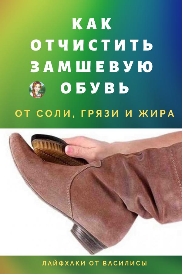 Замшевая обувь — это очень красиво и элегантно. Но, к сожалению, в наших погодных условиях замшевая обувь легче любой другой страдает от слякоти и грязи на дорогах. На ней остаются загрязнения, соляные разводы и даже масляные пятна