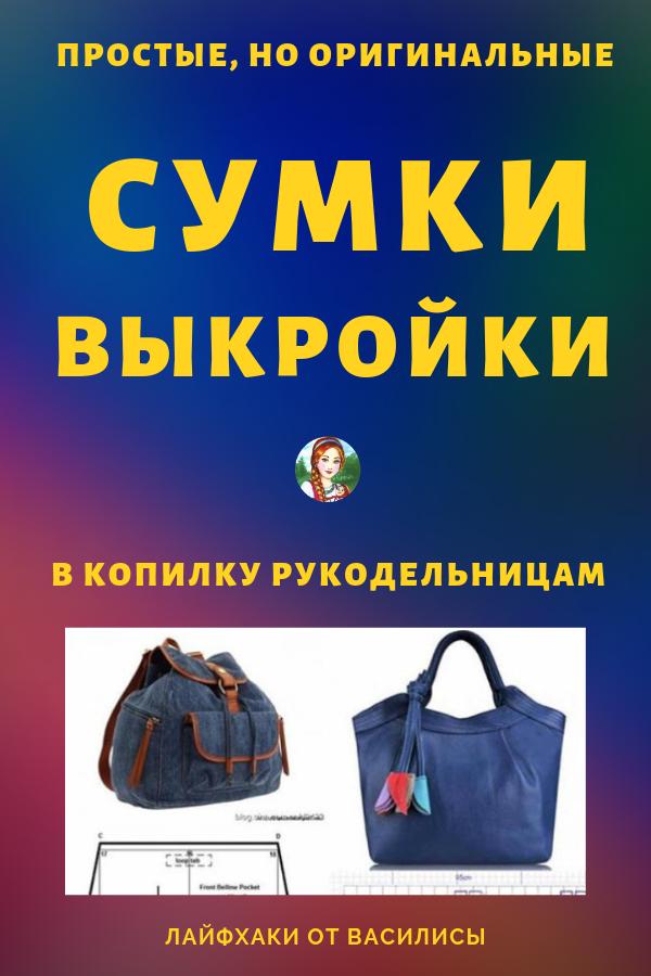 Простые, но оригинальные выкройки сумок своими руками... В копилку рукодельницам!