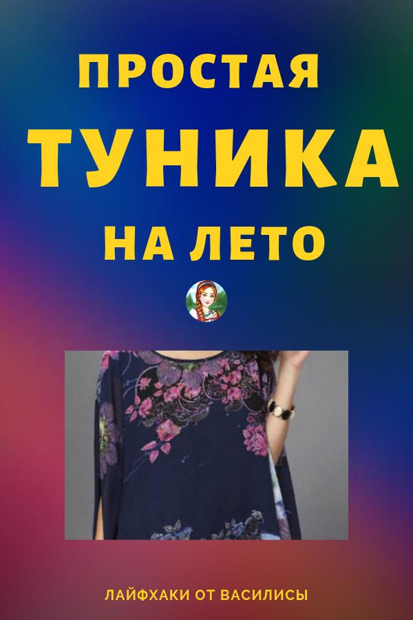Модная туника на лето свободного кроя может выполняться в виде рубашки, удлиненного топа на тонких бретелях. И сшить её своими руками довольно просто!