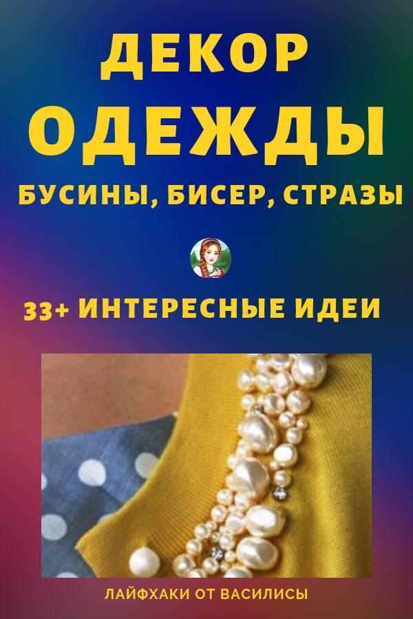 Декор одежды своими руками: бусины, бисер, стразы. 33 оригинальные идеи.