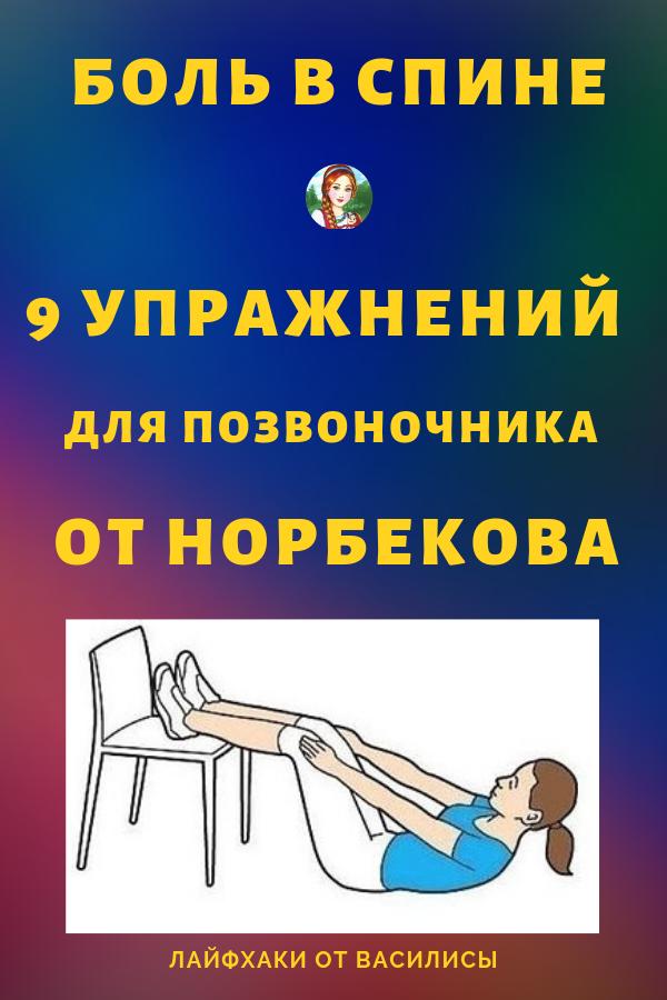 Борль в спине. 9 упражненей для спины от Норбекова в домашних условиях. Боли уйдут! Для всех, кто много сидит.