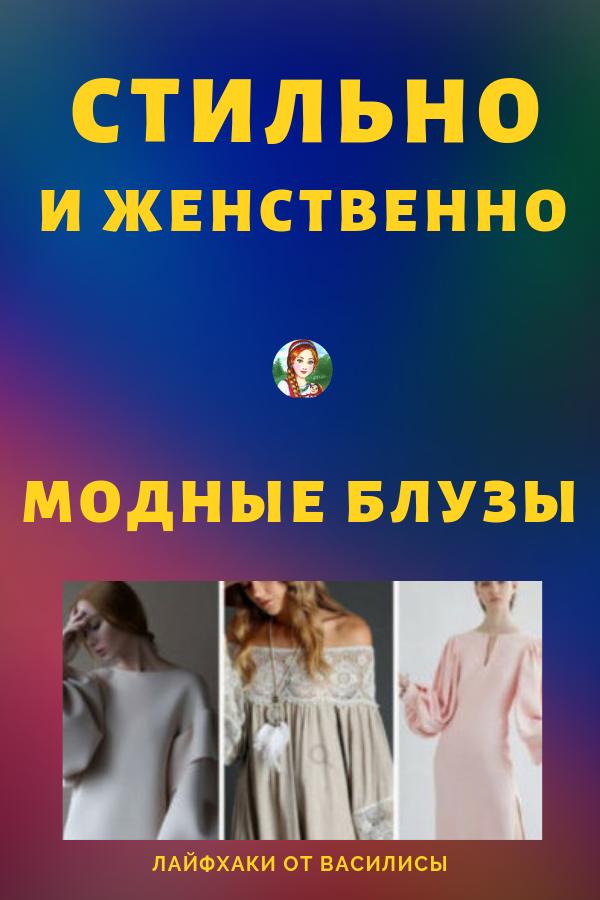 Стильная и женственная одежда в одном комплекте. Модные блузы своими руками.