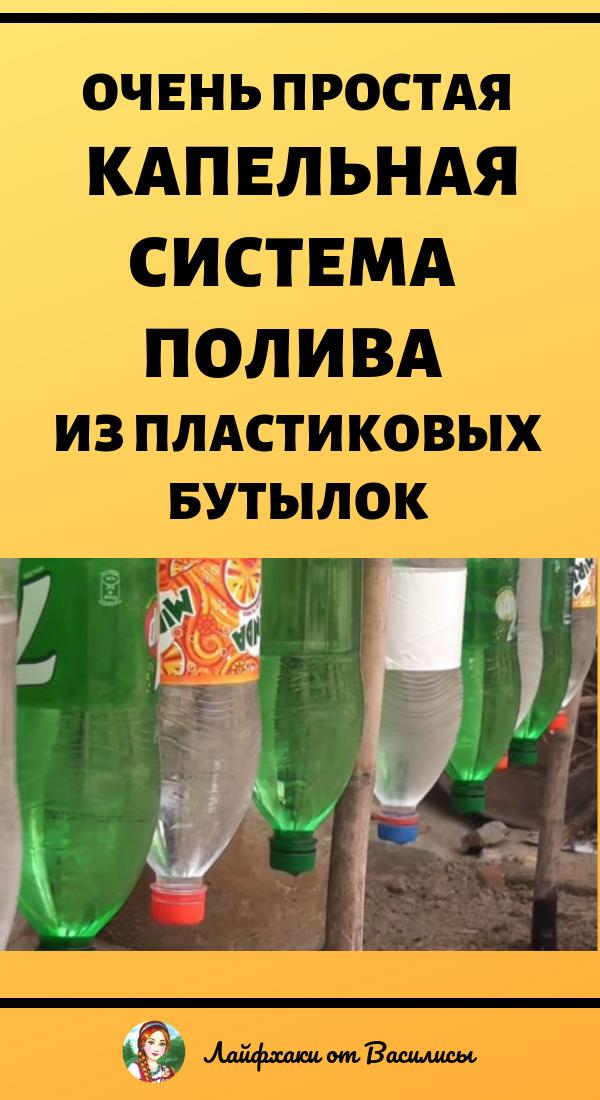 Капельная система полива из пластиковых бутылок своими руками. Дача и огород