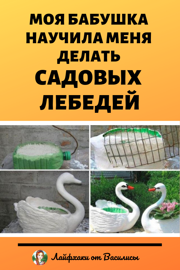Лебеди садовые фигурки своими руками. Дача и сад