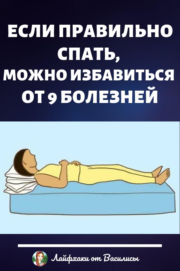 Как спать, если болит спина в грудном отделе, поясница, шея. Здоровье