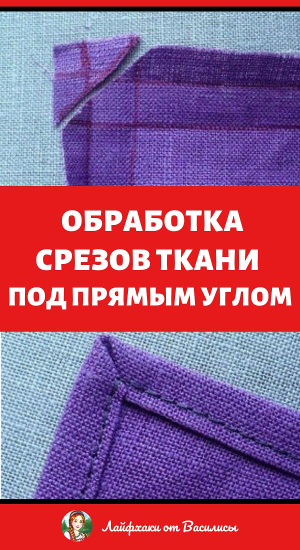Обработка срезов ткани под прямым углом своими руками. Шитье и рукоделие