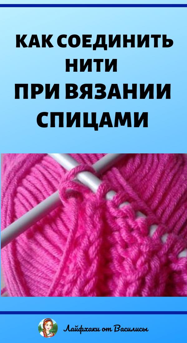 Как соединить нити при вязании спицами. Вязание