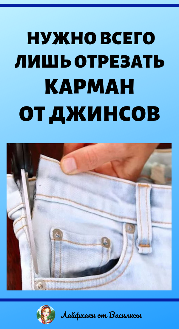 Переделка джинсов своими руками